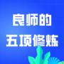 """停课不停""""研""""    华师课程分享(二十)——良师的五项修炼"""