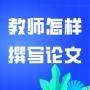 """停课不停""""研""""    华师课程分享(二十三)——教师怎样写教育论文"""