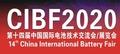 因疫情影响,第十四届中国国际电池技术交流会/展览会 CIBF 2020 推迟!