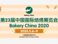 焙烤展 Bakery China 2020 因疫情延期到七月!