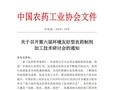 第七届环境友好型农药制剂加工技术研讨会暨2020年中国农药制剂 创新国际论坛