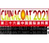 2021 年「中国国际涂料展 CHINACOAT」重临上海,欢迎莅临耐驰展位!