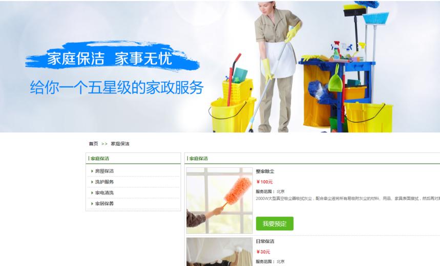 家政服务网站1200元在线制作