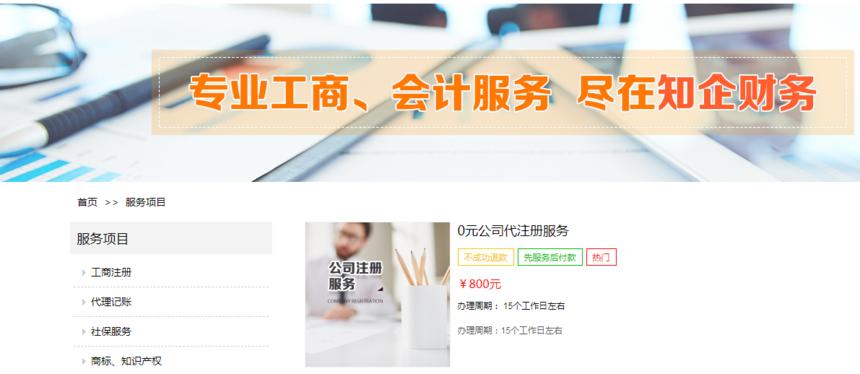 财税服务网站在线1200元制作