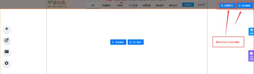 网站导航自定义制作样式设计与退出