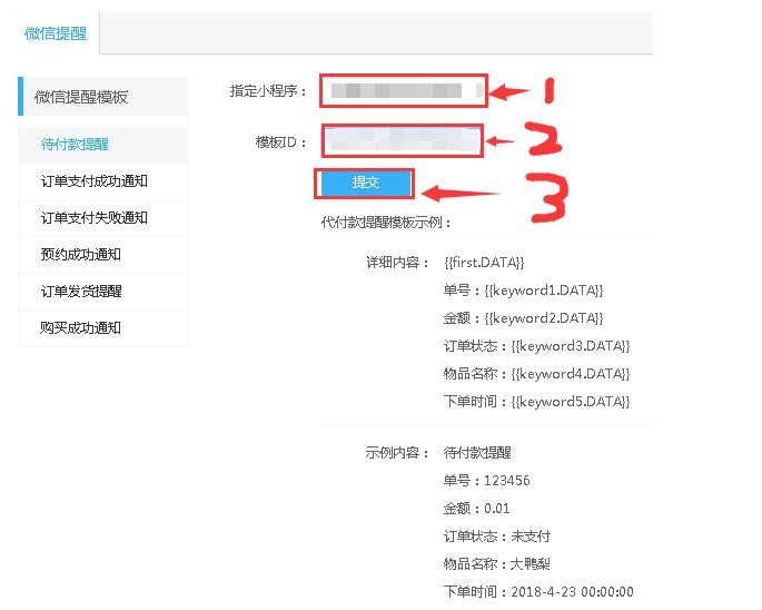 建站兔微信小程序设置后台配置微信消息提示模板