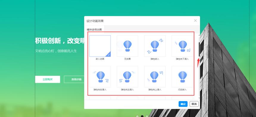 滚动网站效果设置图