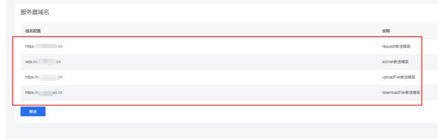 抖音头条小程序后台服务器域名配置图