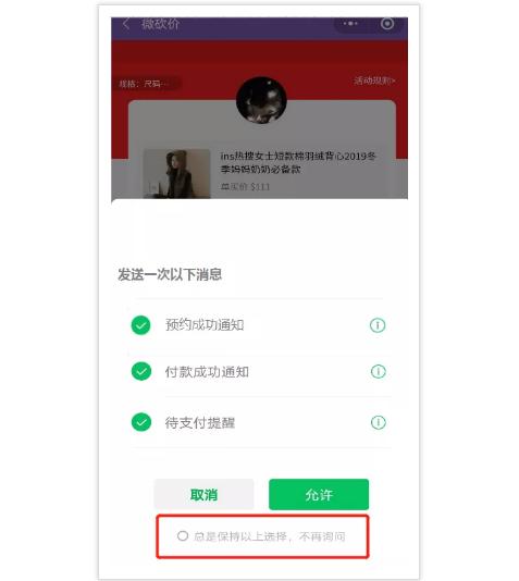 用户接受微信小程序消息设置