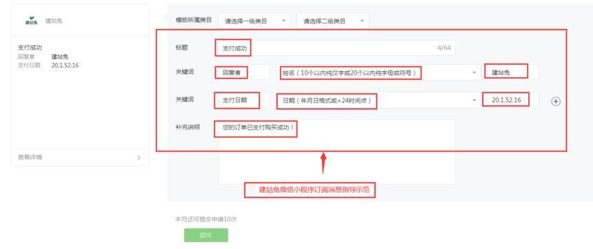微信小程序订阅消息制作填写