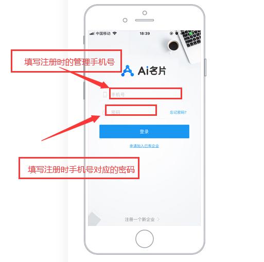 智能名片小程序App登录管理