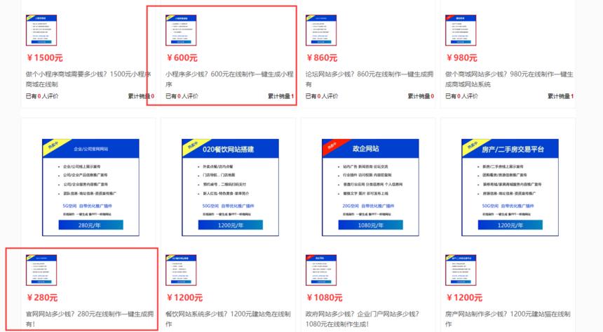 做网站价格是多少?