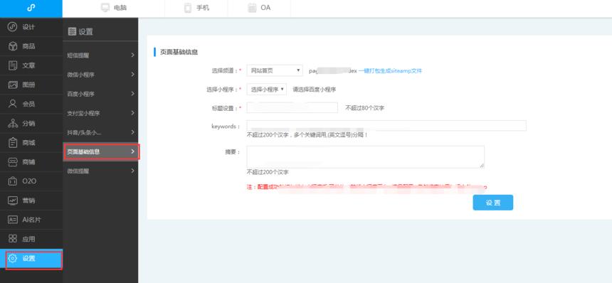 小程序页面链接获取方法图解