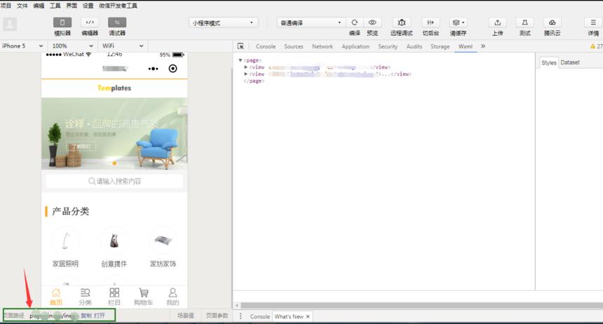 通过开发者工具获取小程序页面链接