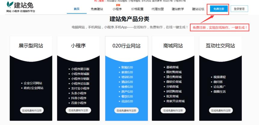 注册建站兔免费网站小程序App建设用户图解