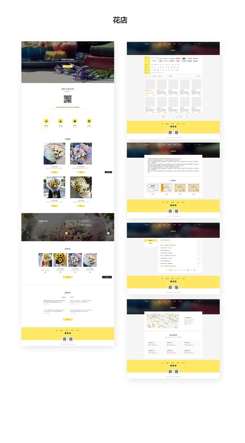 鲜花网站设计,鲜花手机网站设计,鲜花小程序设计