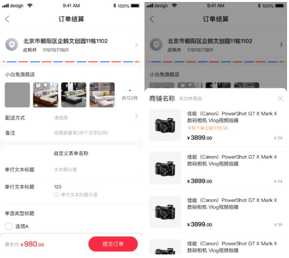 小程序单一商品和多个商品交易订单页展示