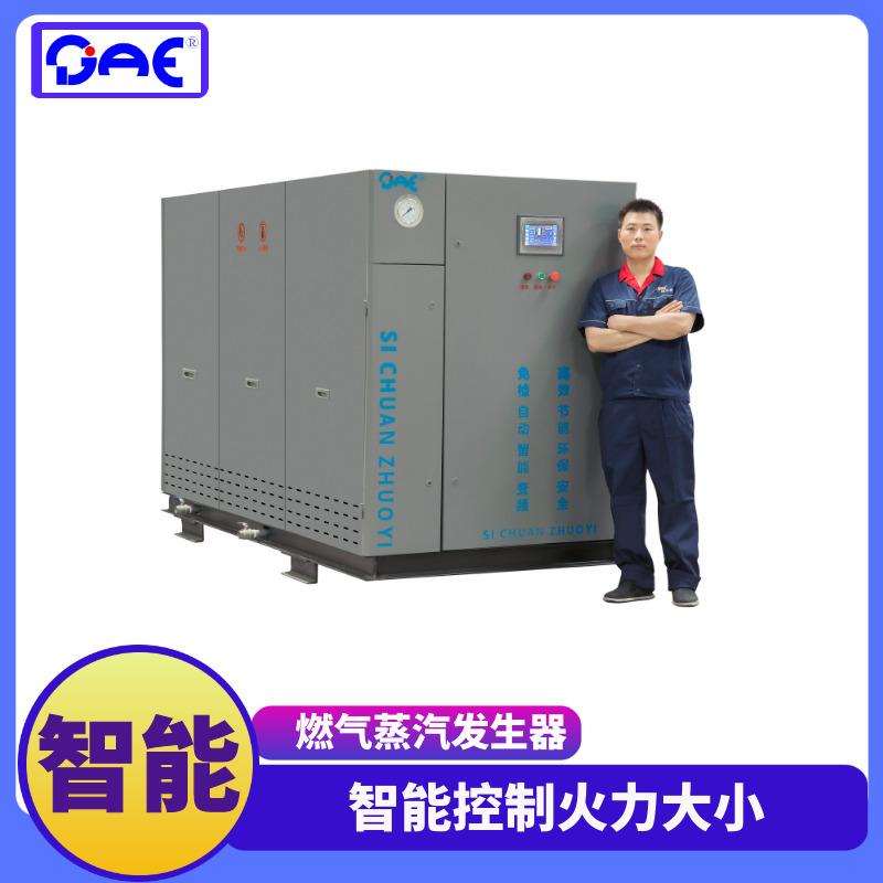 智能燃气蒸汽发生器锅炉.jpg