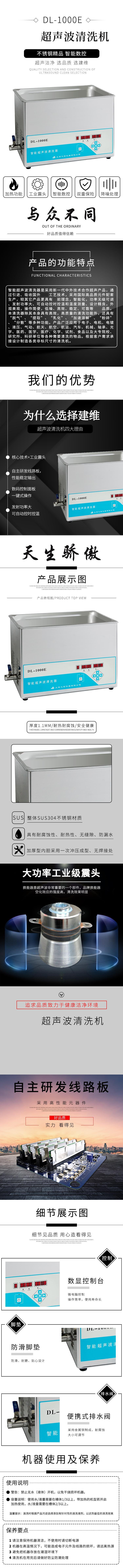 上海之信 超聲波清洗機宣傳頁.jpg