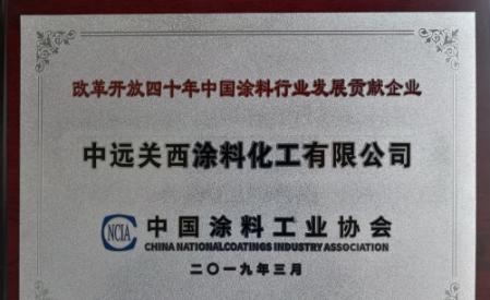 2019中国涂料大会,中远关西荣膺两项大奖!