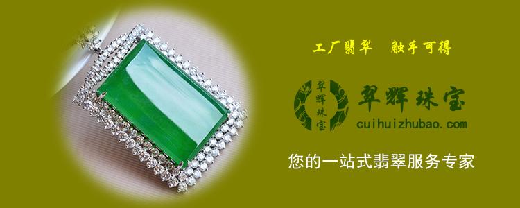 服务专家--最新750翠辉珠宝.jpg