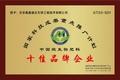 北京鑫鑫盛达生物工程技术有限公司