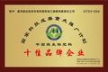 夏河县达哇央宗有机肥料加工销售有限责任公司