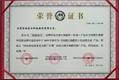 甘肃绿能农业科技股份有限公司