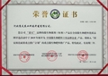 河北秉天农业科技开发有限公司