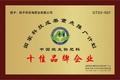 桂平市环海肥业有限公司