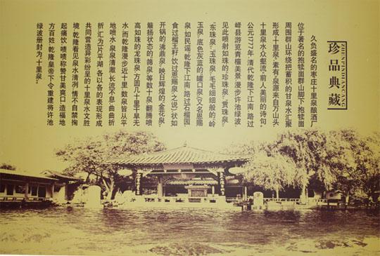 山乡酒文化