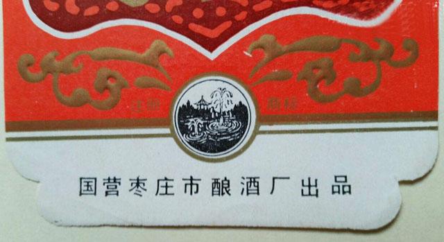 枣庄高粱酒01.jpg
