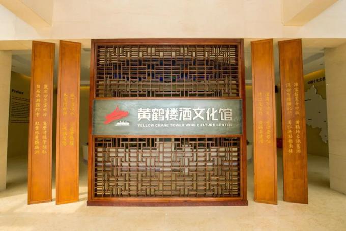 黄鹤楼酒业.png