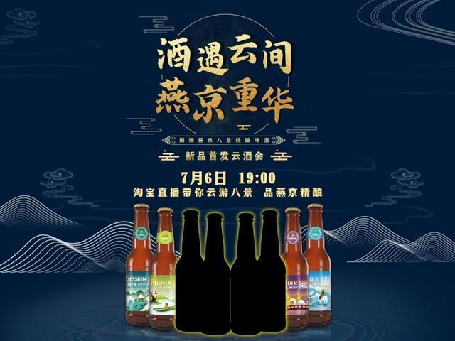 天猫燕京啤酒官方旗舰店.jpg