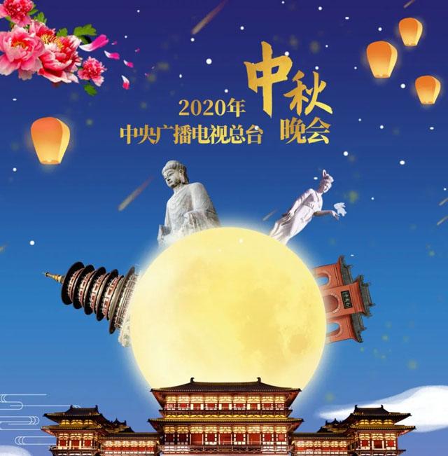 2020中秋晚会洛阳主会场21.jpg