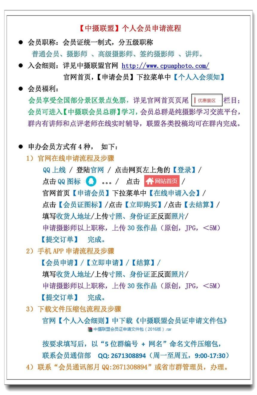 3 会员申请流程.jpg
