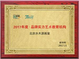 2017年度 · 品牌实力艺术教育机构