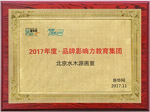 2017年度 · 品牌影响力教育集团