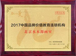 2017中国品牌价值教育连锁机构