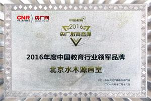2016年度中国教育行业领军品牌