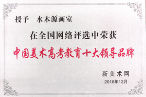 中国美术高考教育十大领导品牌