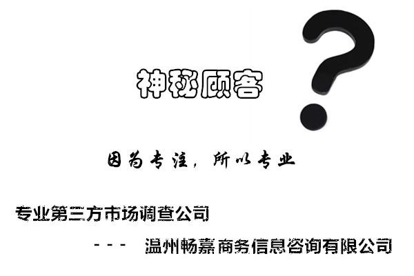 第三方神秘顾客调查公司.jpg
