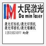 DM大民激光小编丹MM