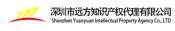 深圳市远方知识产权代理有限公司
