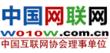 中国网联网