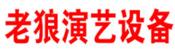 重庆演出设备租赁
