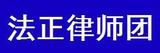 法正(重庆)法律咨询服务