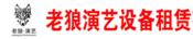 重庆LED大屏幕租赁
