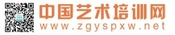 中国艺术培训网