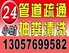 南京管道疏通公司